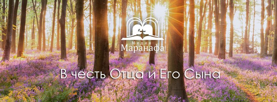 Маранафа Медиа - Россия